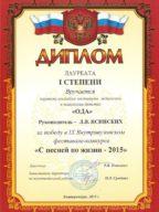 Диплом лауреата 1 степени за победу в 9 внутривузовском фестивале-конкурсе «С песней по жизни — 2015»