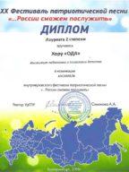 Диплом лауреата 2 степени 20 фестиваля патриотической песни «России сможем послужить» 2016