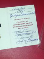 Медаль «За заслуги в увековечении памяти погибших защитников Отечества» 2016