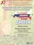 Диплом лауреата 3 степени 19 открытого областного межвузовского фестиваля патриотической песни «России сможем послужить» 2015